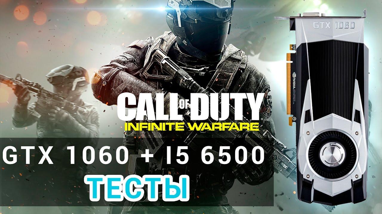 GTX 1060 + i5 6500 в COD Infinite Warfare. Исследуем производительность