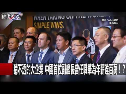 神威超級電腦連晶片都「Made in China」 背後的神秘部隊是...? 黃世聰 朱學恒 王瑞德 20160921-2 關鍵時刻
