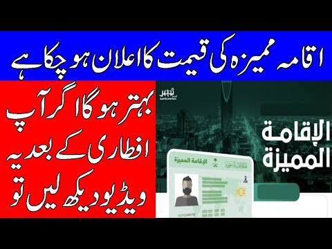 Price Of New Special Residence System In Saudi Arabia || Saudi Green Card Fee 2019