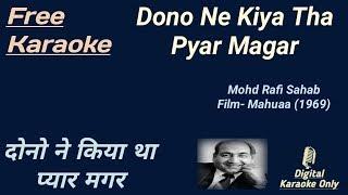 Dono Ne Kia Tha Pyar   दोनो ने किया था प्यार   Karaoke [HD] - Karaoke With Lyrics Scrolling