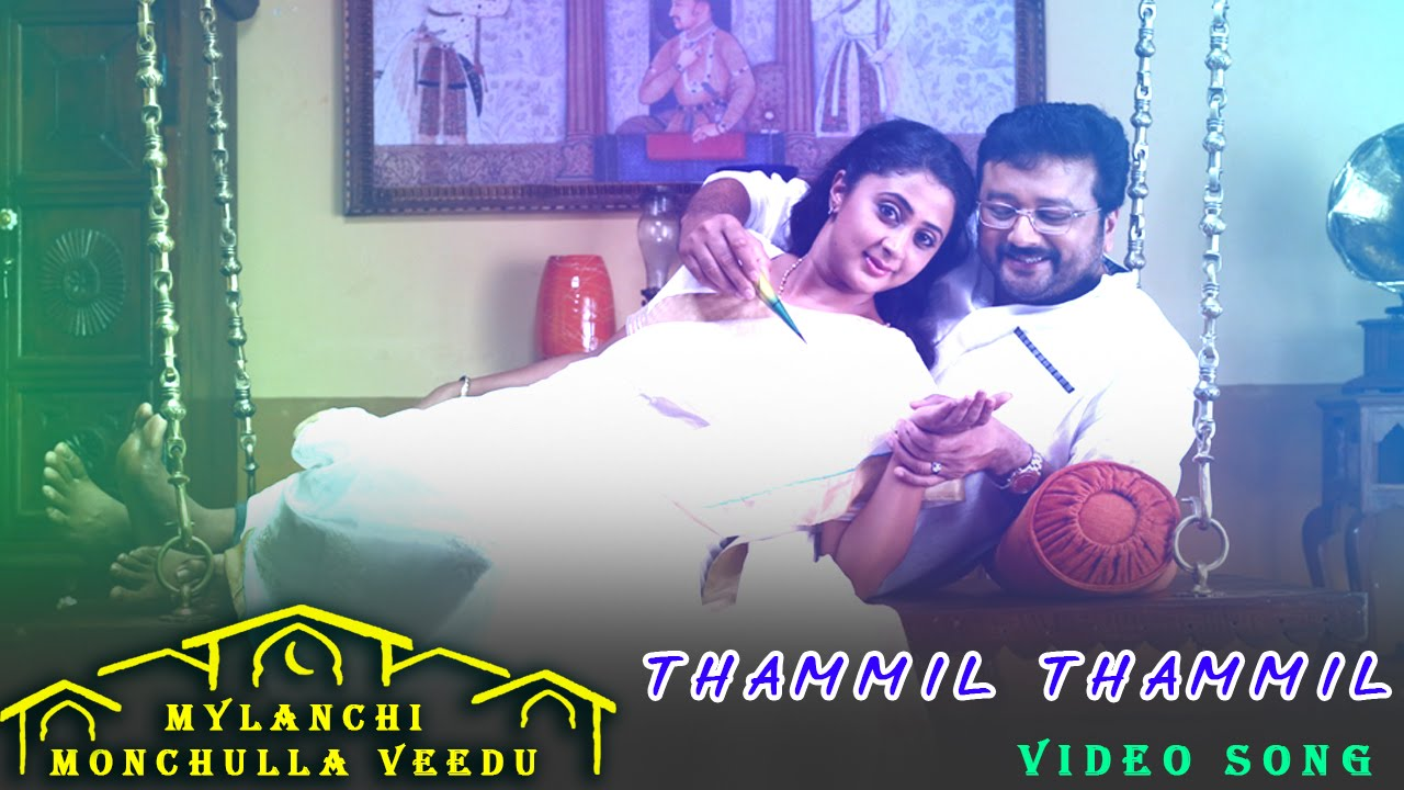 Download Thammil Thammil- Mylanchi Monchulla Veedu | Asif Ali| Jayaram| Kanika| Meera| Afzal Yusuff |Official