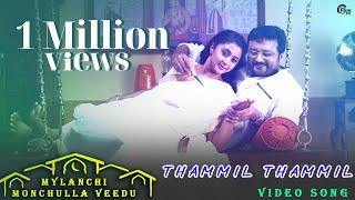 Thammil Thammil- Mylanchi Monchulla Veedu | Asif Ali| Jayaram| Kanika| Meera| Full Song HD Video