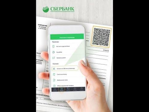 Оплата по QR коду через мобильное приложение Сбербанк-Онлайн
