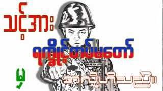 Arakan Army Rakhine Rae Bor