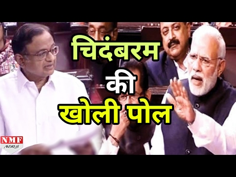 Modi ने जब Chidambaram की खोली पोल, भाग खड़े हुए कांग्रेसी |MUST WATCH !!!