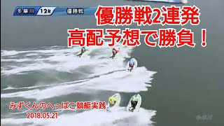 【競艇実践】優勝戦2連発!多摩川 浜名湖!みずくんのへっぽこ競艇実践