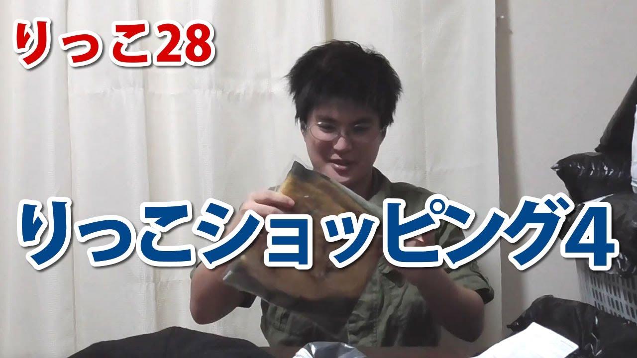【りっこ28】りっこショッピング4【wish】