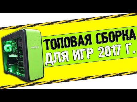 Какой выбрать процессор в 2017 году