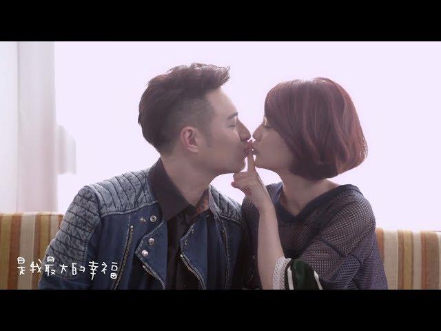 潘瑋柏Will Pan feat.楊丞琳《打呼》官方完整HD版MV