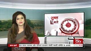 Hindi News Bulletin | हिंदी समाचार बुलेटिन – September 16, 2019 (9 am)