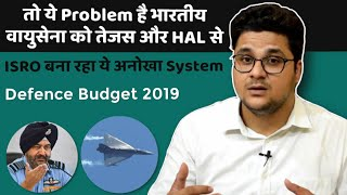 Tejas Aircraft और HAL से परेशान वायुसेना,Indian Defence Budget 2019,ISRO's New PBNS,