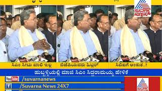 ಸಿಎಂ ಸೀಟು ಖಾಲಿ ಇಲ್ಲ ! Siddaramaiah's Reaction Over Parameshwar's Next CM Statement