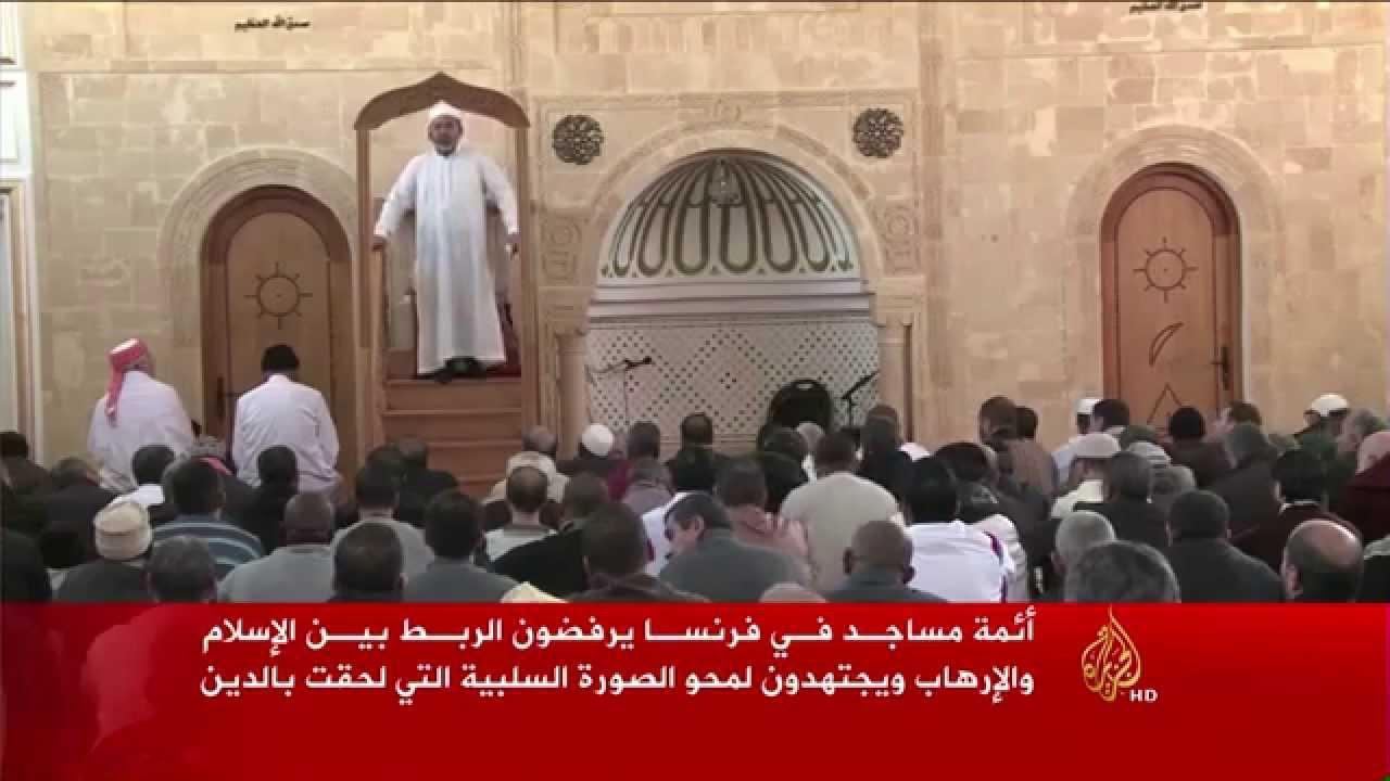 الجزيرة: أئمة مساجد في فرنسا يرفضون الربط بين الإسلام و