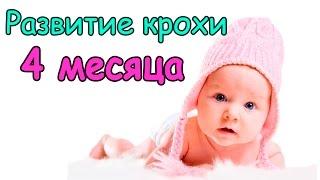 видео Календарь развития малыша: 4 месяца