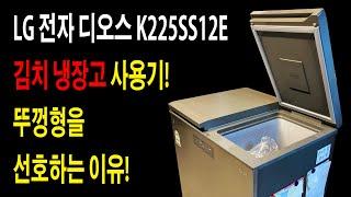 김치 냉장고 추천 !  LG 전자 디오스 K225SS1…
