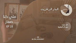 الما و الزغاريت - الحلقة 18 - ملي كنا صغار