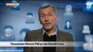 Відеоблог Миколи Рябчука | Василь Стус