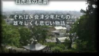 2009,6,14 会津魂。 日本人はもっと自国の歴史に目を向けるべき。