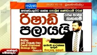 Paththaramenthuwa - (2020-10-15)   ITN Thumbnail