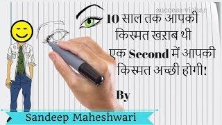 ♥अपनी नज़रिये को बदलना है | Change ur point of view by Sandeep maheshwari Hindi motivation video