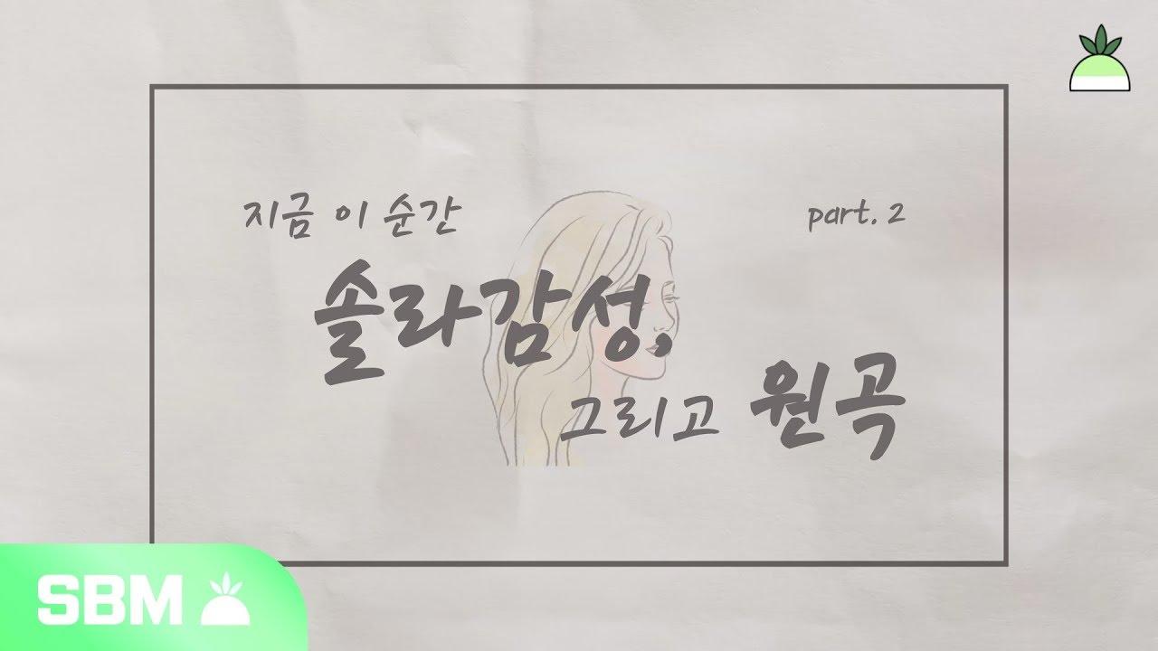 [솔라] 솔라감성, 그리고 원곡 part.2 [ENG SUB]