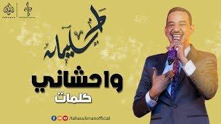 طه سليمان - واحشاني ( فيديو كلمات ) اغاني سودانية | Taha Suliman - Wahshany Video Lyrics 2018