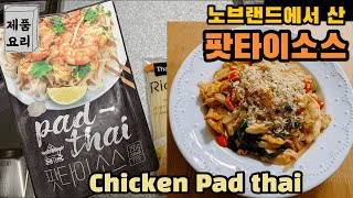 노브랜드 팟타이소스로 치킨팟타이 만들기. Chicken…