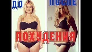 До и после похудения. Подборка фото.