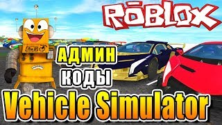 CAR SIMULATOR ADMIN codes! ROBLOX VEHICLE SIMULATOR