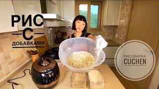 Как приготовить рис с другими …