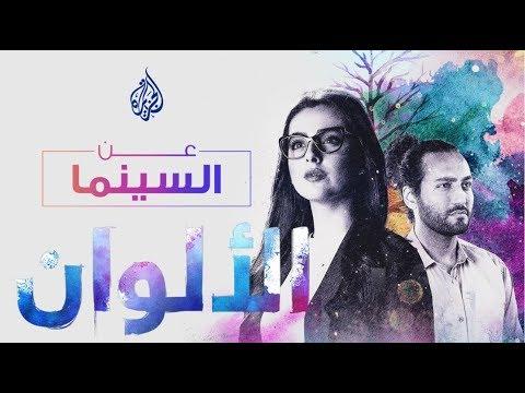عن السينما - الألوان  - 15:59-2020 / 1 / 17