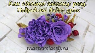 Украшения из фоамирана. Как сделать заколку: розу. Подробный видео урок