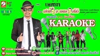 เหล้าจ๋า คาราโอเกะ ศิลปิน เท่งน้อย เอนจอยโชว์ [Official Karaoke]