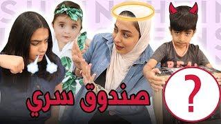 الصندوق السري و مشرياتنا من SHEIN بوبو الشيطان  - عائلة عدنان