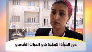 دور المرأة الأردنية في الحراك الشعبي - غريب وقريب