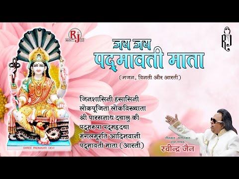 Jai Padmavati Mata -  रविंद्र जैन | Padmavati Mata Aarti | Audio JUKEBOX | Hindi Bhakti Songs