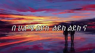Weeha ft. Key Bek X Jordan & Bek Ge'ez - Fikir | ፍቅር - New Ethiopian Music 2018 (Lyric))