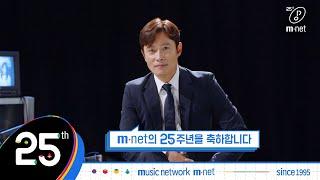 [Mnet] 25 Mnet x #이병헌