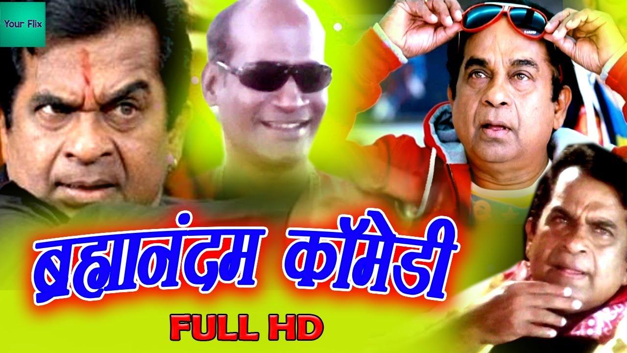 जब साउथ इंडिया कॉमेडी किंग ब्रह्मानंद को बिहारी ने चुना लगाया   Brahmanandam Comedy 2