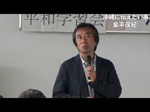 【森友】金平「市民の善悪の感覚からかけ離れた検察など存在価値ないと思いますが、皆さんは、大阪地検特捜部はどうお考えか」