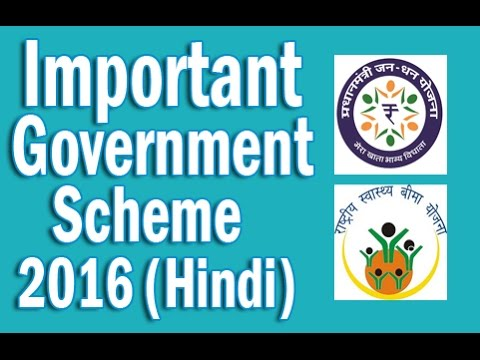Important Government Scheme in Hindi | Static GK