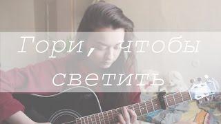 С Днем Рождения, систр :) (Lumen - Гореть cover)