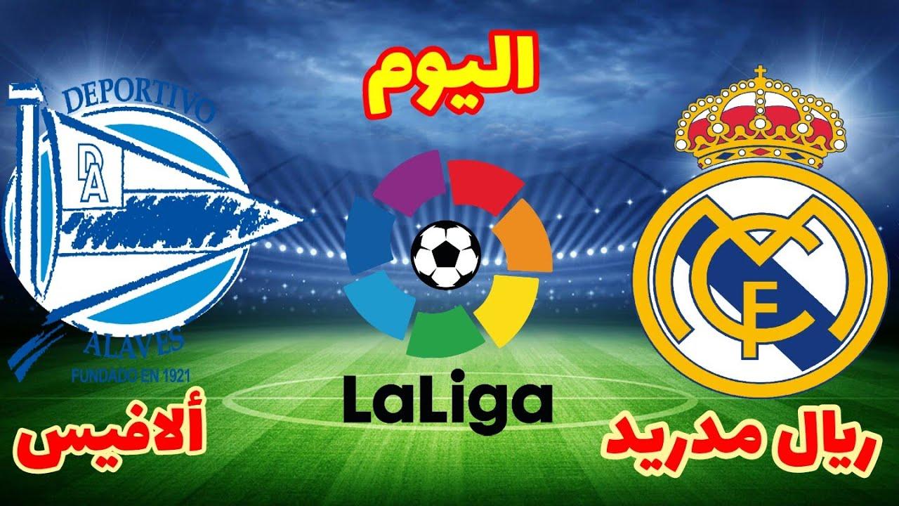 مباراة ريال مدريد وألافيس اليوم الجمعة في الدوري الاسباني