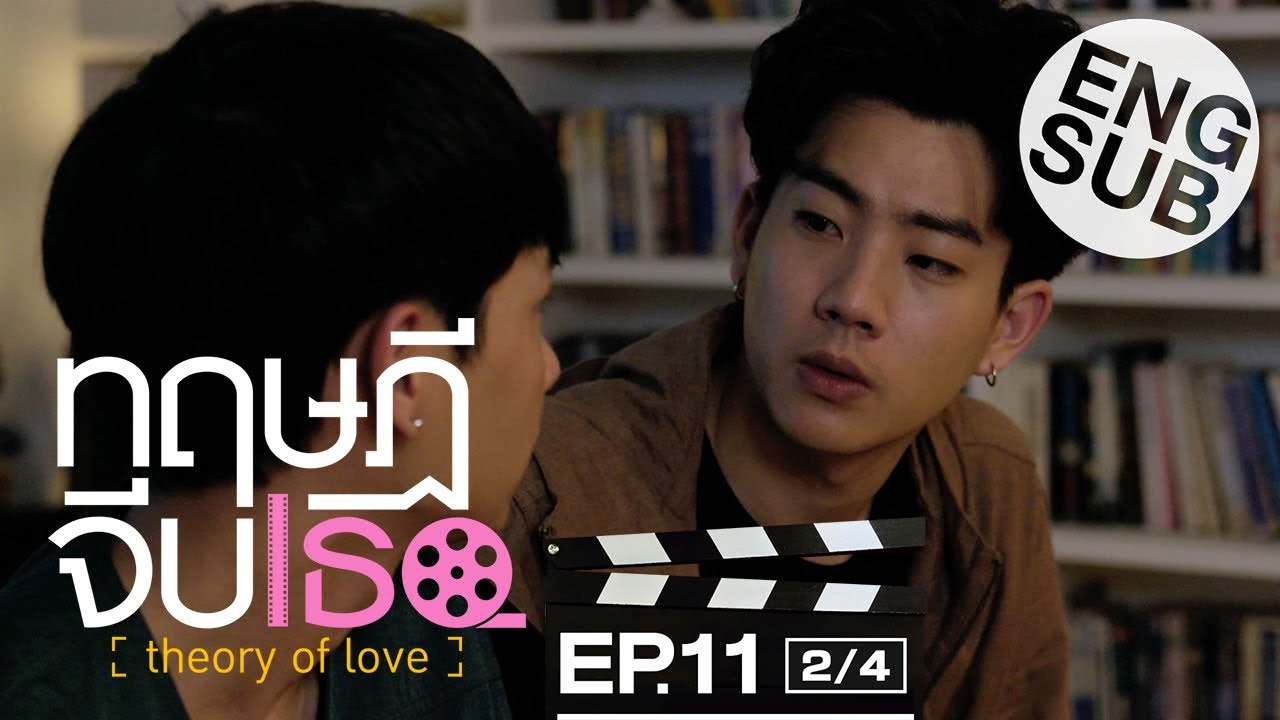 Download [Eng Sub] ทฤษฎีจีบเธอ Theory of Love   EP.11 [2/4]