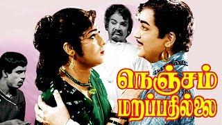 Nenjam Marappathillai | Kalyan Kumar,Devika,Nagesh | Tamil Evergreen Hit Movie HD