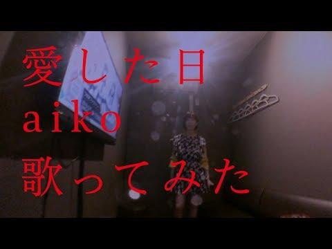 aiko 愛した日【カラオケ】
