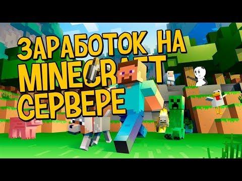 Заработок денег играя в Minecraft | 150 рублей за 30 минут | Проверка