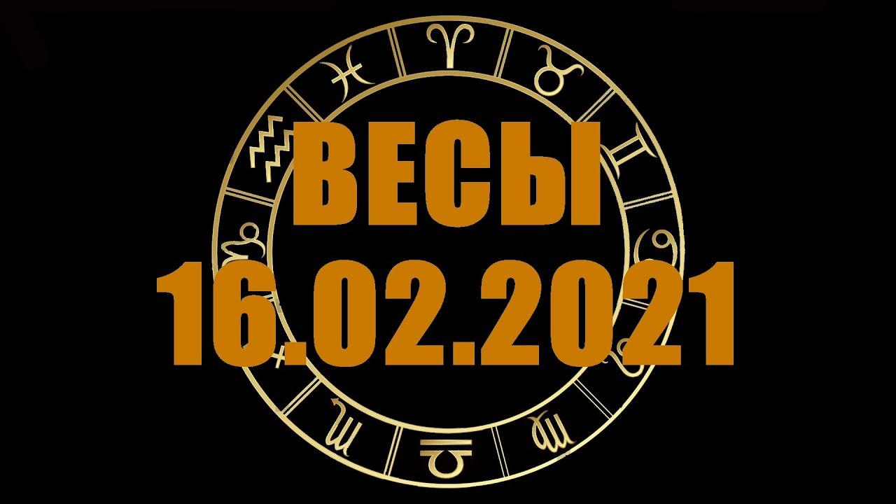 Гороскоп на 16.02.2021 ВЕСЫ