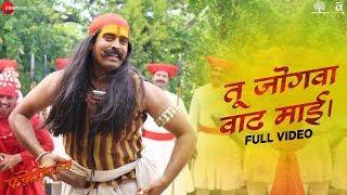 Tu Jogawa Wadh Mai - Full Video | Fatteshikast | Chinmay Mandlekar & Mrinal Kulkarni | Adarsh Shinde
