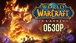 Изучаем World of Warcraft Classic — «За мной хант занимал» (Рецензия/Review) / Видео